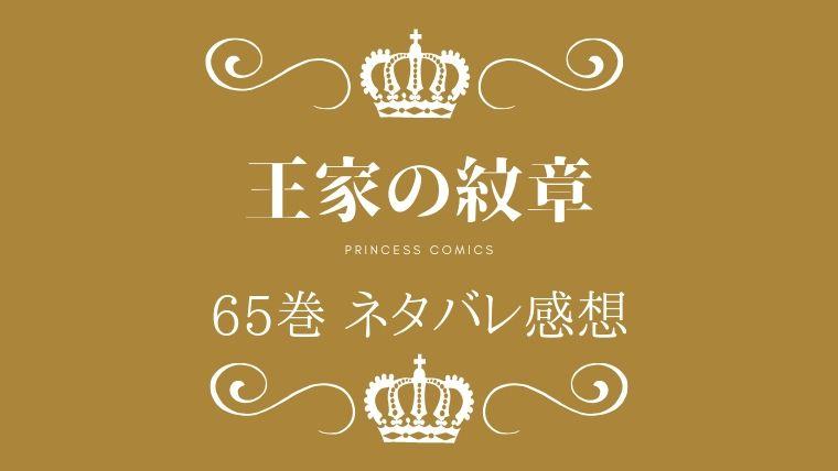 王家の紋章 最新刊 ネタバレ