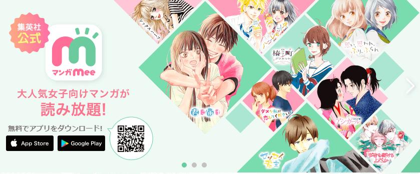 少女漫画おすすめアプリ 漫画mee