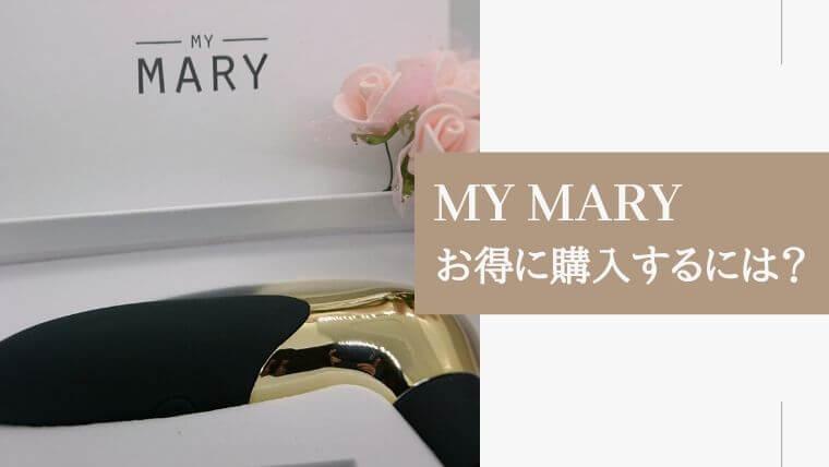 マイメアリー 公式