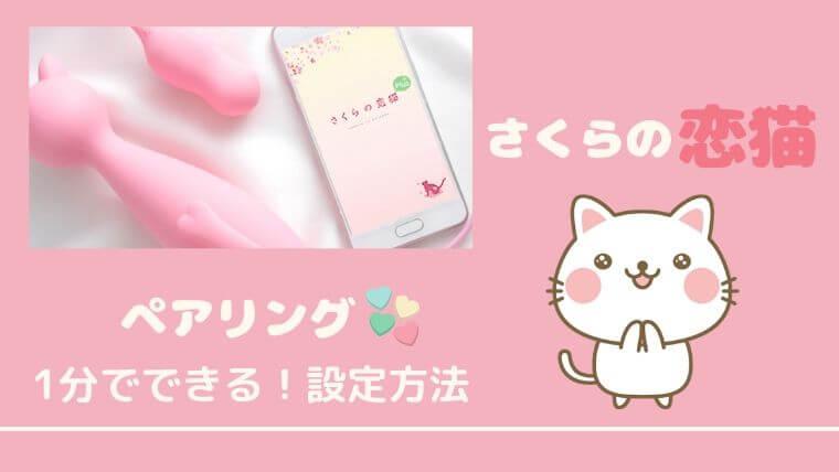 桜の恋猫 ペアリング設定