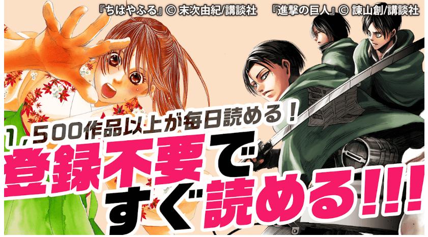 少女漫画が読めるアプリ ebookJapan