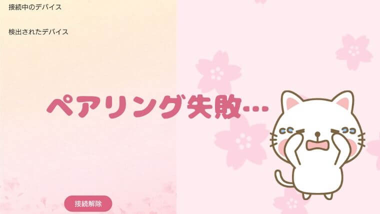 桜の恋猫 ペアリングできない