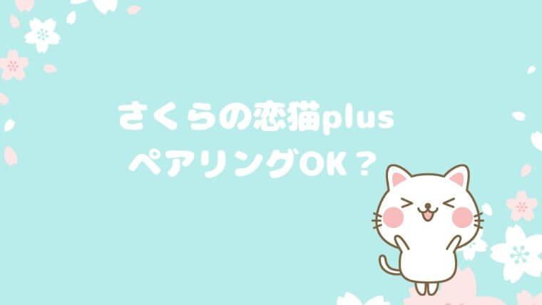 さくらの恋猫 ペアリング