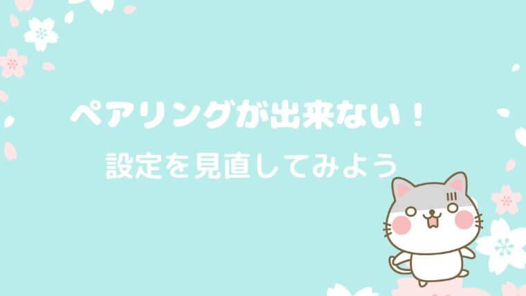 桜の恋猫 ペアリング