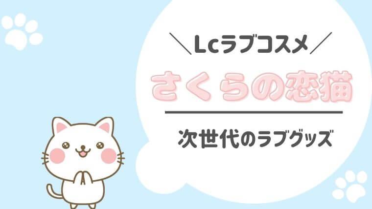 ラブコスメ 桜の恋猫
